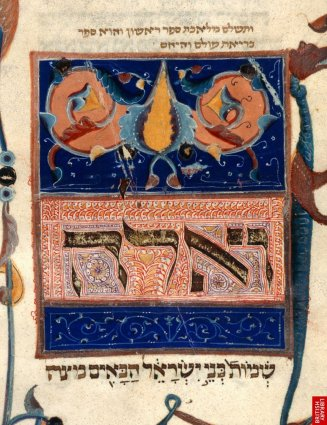 Texte en hébreu du 132e siècle ou l'on observe la même logique de densité et de sacralisation de l'écrit, de la lettre, avec les mêmes outils et moyens.